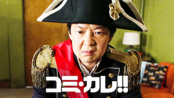 コミ・カレ!! シーズン2 のサムネイル画像