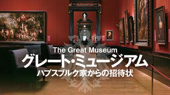 グレート・ミュージアム ハプスブルク家からの招待状 のサムネイル画像