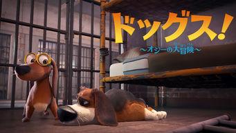 ドッグス! 〜オジーの大冒険〜 のサムネイル画像