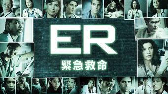 ER緊急救命室 シーズン3 のサムネイル画像