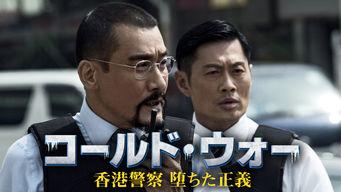 コールド・ウォー 香港警察 堕ちた正義 のサムネイル画像