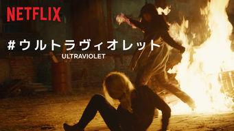 #ウルトラヴィオレット シーズン2 のサムネイル画像