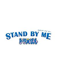 STAND BY ME ドラえもん (6分24)切り出し のサムネイル画像
