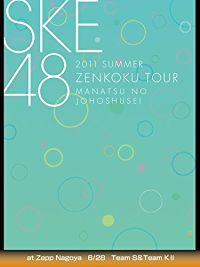 2011 SUMMER SKE48 全国ツアー 真夏の上方修正 AT ZEPP NAGOYA 6/28 TEAM S&TEAM K・ のサムネイル画像