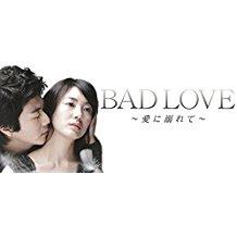 BAD LOVE 〜愛に溺れて〜 のサムネイル画像