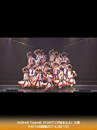 AKB48 TEAM8「PARTYが始まるよ」公演(HKT48劇場2014.08.15) のサムネイル画像
