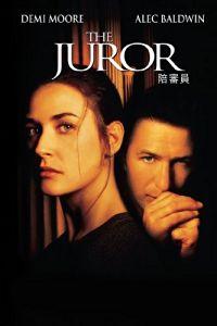 陪審員 のサムネイル画像