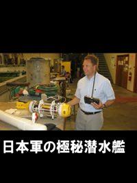 日本軍の極秘潜水艦 のサムネイル画像