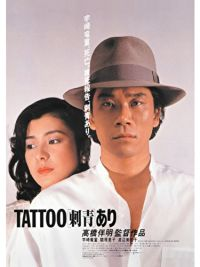 TATTOO<刺青>あり のサムネイル画像