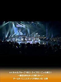 AKB48グループ 冬だ!ライブだ!ごった煮だ!〜遠征出来なかった君たちへ〜 チームN『ここにだって天使はいる』公演 のサムネイル画像
