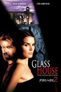 グラスハウス2 のサムネイル画像