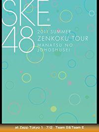 2011 SUMMER SKE48 全国ツアー 真夏の上方修正 AT ZEPP TOKYO 1 7/2 TEAM S&TEAM E のサムネイル画像