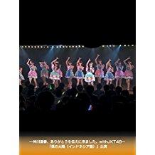 〜仲川遥香、ありがとうを伝えに来ました。WITHJKT48〜「僕の太陽(インドネシア語)」公演 のサムネイル画像