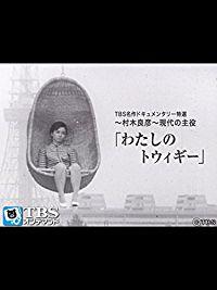 TBS名作ドキュメンタリー特選〜村木良彦〜現代の主役「わたしのトウィギー」 のサムネイル画像