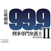 99.9 刑事専門弁護士 シーズン2 のサムネイル画像