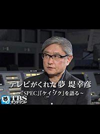 テレビがくれた夢 堤幸彦〜「SPEC」「ケイゾク」を語る〜 のサムネイル画像