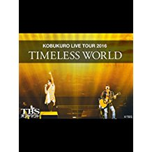 コブクロ LIVE TOUR 2016 TIMELESS WORLD のサムネイル画像