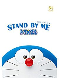 STAND BY ME ドラえもん 海外版予告編集 のサムネイル画像