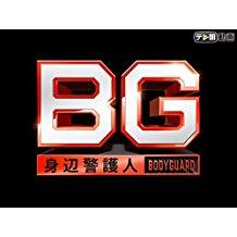 BG 〜身辺警護人〜 のサムネイル画像