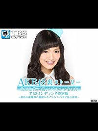 AKB48 裏ストーリー 北原里英24歳、アイドルの生き方 〜劇的な総選挙の裏側からプライベートまで独占密着〜 のサムネイル画像