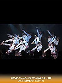 AKB48 TEAM8「PARTYが始まるよ」公演(AKB48劇場2014.08.14) のサムネイル画像