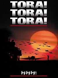 トラ・トラ・トラ! のサムネイル画像