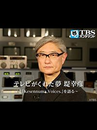 テレビがくれた夢 堤幸彦〜「KESENNUMA,VOICES.」を語る〜 のサムネイル画像