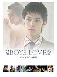 BOYS LOVE ボーイズラブ 劇場版 のサムネイル画像