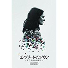 コンプリート・アンノウン 〜私の知らない彼女〜 のサムネイル画像