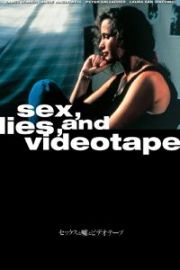 セックスと嘘とビデオテープ のサムネイル画像