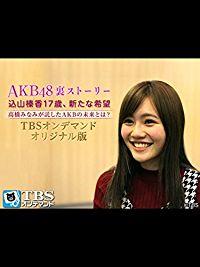 AKB48 裏ストーリー 込山榛香17歳、新たな希望 高橋みなみが託したAKBの未来とは? のサムネイル画像