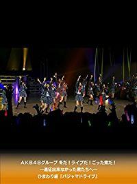 AKB48グループ 冬だ!ライブだ!ごった煮だ!〜遠征出来なかった君たちへ〜 ひまわり組『パジャマドライブ』公演 のサムネイル画像