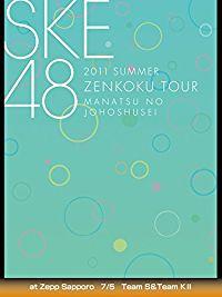 2011 SUMMER SKE48 全国ツアー 真夏の上方修正 AT ZEPP SAPPORO 7/5 TEAM S&TEAM K・ のサムネイル画像