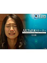 AKB48 裏ストーリー 田野優花17歳、涙の理由 完全版 のサムネイル画像