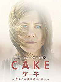 ケーキ 〜悲しみが通り過ぎるまで のサムネイル画像