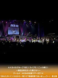 AKB48グループ 冬だ!ライブだ!ごった煮だ!〜遠征出来なかった君たちへ〜 チーム4:AKB48全国ツアー2014「あなたがいてくれるから〜残り27都道府県で会いましょう〜」 夜公演 のサムネイル画像
