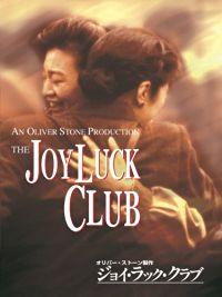 ジョイ・ラック・クラブ のサムネイル画像