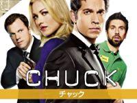CHUCK/チャック シーズン4 のサムネイル画像
