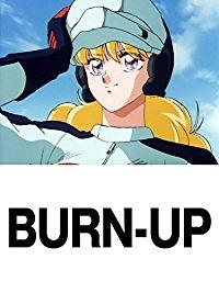 BURN-UP バーンナップ のサムネイル画像