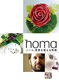 ノーマ、世界を変える料理 のサムネイル画像