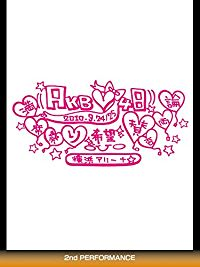 AKB48 満席祭り希望 賛否両論 2010.3.24/25 YOKOHAMA ARENA 2ND PERFORMANCE のサムネイル画像
