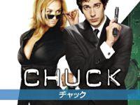 CHUCK/チャック シーズン2 のサムネイル画像