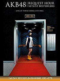 AKB48 リクエストアワー セットリストベスト100 2013 LIVE AT TOKYO DOME CITY HALL 1ST DAY 2013.01.24 RANKING 100〜076 のサムネイル画像