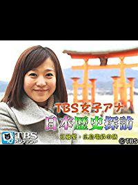TBS女子アナ 日本歴史探訪「江藤愛・広島電鉄の旅」 のサムネイル画像
