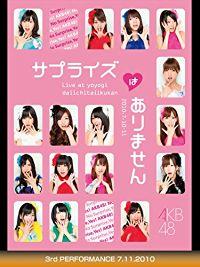 AKB48 サプライズはありません LIVE AT YOYOGI DAIICHITAIIKUKAN 2010.7.10 -11 3RD PERFORMANCE 7.11.2010 のサムネイル画像