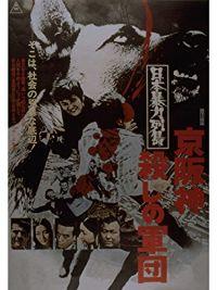 日本暴力列島 京阪神殺しの軍団 のサムネイル画像