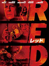 RED/レッド のサムネイル画像