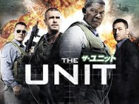 ザ・ユニット 米軍極秘部隊 シーズン1 のサムネイル画像