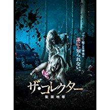 ザ・コレクター 〜監禁地帯〜 のサムネイル画像