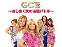 GCB 〜きらめく女の逆襲バトル〜 のサムネイル画像
